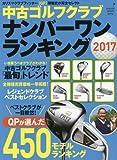中古ゴルフクラブ ナンバーワンランキング2017 (GAKKEN SPORTS MOOK)