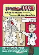 学べる治療法100選 背骨を診れば病気が解る 背骨を直せば病気が治る