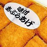 【そのまま使える】【いなり寿司用】味付け油揚げ 40枚入