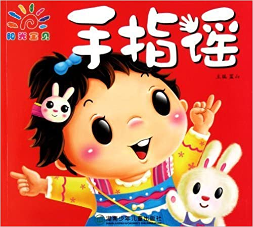 The Finger Songs (Chinese Edition) by lan shan (2011)