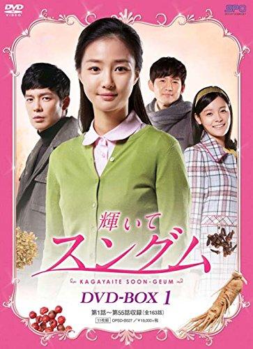 [DVD]輝いてスングム DVD-BOX1