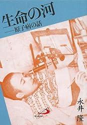 Seimei no kawa : GenshibyoÌ