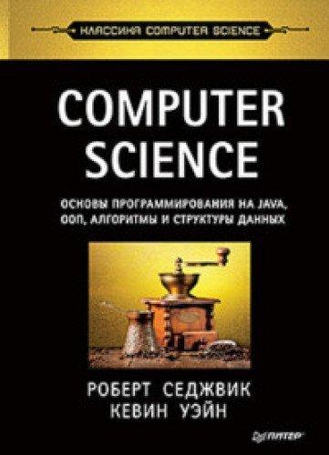 Read Online Computer Science. Osnovy programmirovaniya na Java, OOP, algoritmy i struktury dannyh pdf