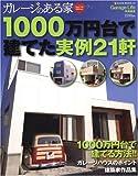 ガレージのある家1000万円台で建てた21軒 (NEKO MOOK 1158)
