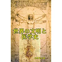 civilization diseasa medical: civilization system of medical (medical history) (Japanese Edition)