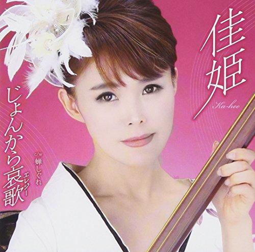 Ka-Hee - Jongara Elegy / Semi Shigure [Japan CD] YZWG-15123