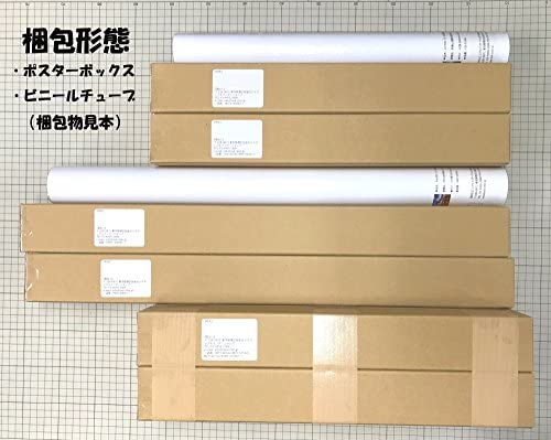 絵画風 壁紙ポスター (はがせるシール式) 川瀬巴水 田子の浦の夕 1940年 富士山 昭和の広重 浮世絵版画 キャラクロ K-KWH-003S2 (401mm×603mm) 建築用壁紙+耐候性塗料