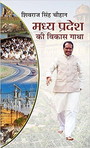 Madhya Pradesh Ki Gaatha