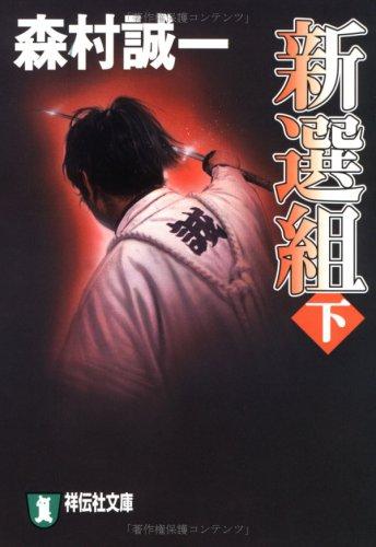 新選組〈下〉 (祥伝社文庫)