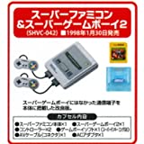 Nintendo History Collection スーパーファミコン編 (再販) [5.スーパーファミコン&スーパーゲームボーイ2](単品)