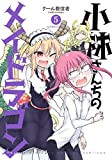 Kobayashisanchi no Maid-Dragon #5 小林さんちのメイドラゴン 5巻 -Japanese edition-