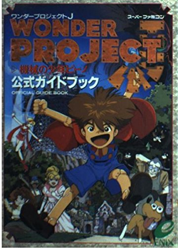 Boy Pino Official Guide Book of Wonder Project J-machine