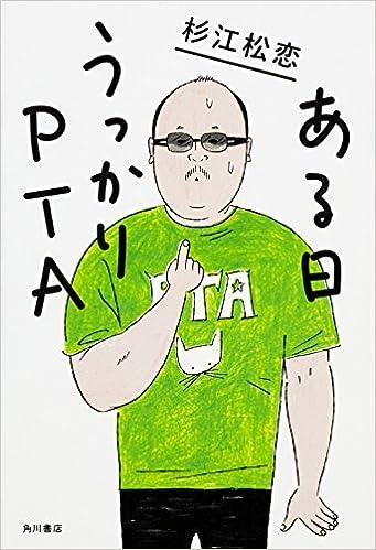 ある日うっかりPTA | 杉江 松恋 ...