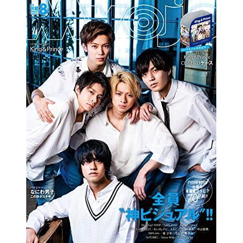 Myojo 2019年8月号 表紙画像