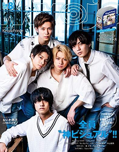 Myojo 最新号 表紙画像