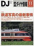 鉄道ダイヤ情報 2016年 11 月号 [雑誌]
