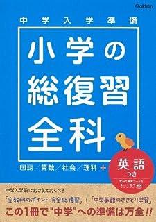 中学入学準備小学の総復習全科英語つき   学研教育出版  本   通販   Amazon