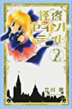 Kaitou Saint Tail New Edition (2) (KC Deluxe) (2011) ISBN: 4063761614 [Japanese Import]