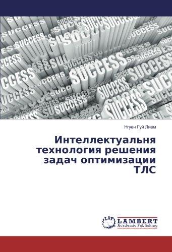 Download Интеллектуальня технология решения задач оптимизации ТЛС (Russian Edition) ebook