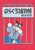 のらくろ捕物帳 [カラー復刻版] (のらくろ 幸福(しあわせ)3部作)