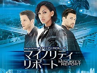 マイノリティ・リポート(2015年・海外ドラマ)