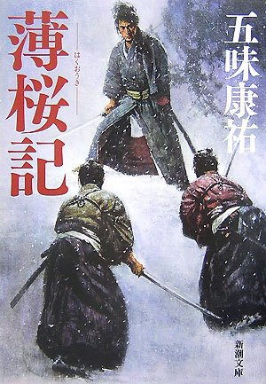 薄桜記 (新潮文庫)