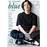 Audition blue 2018年7月号