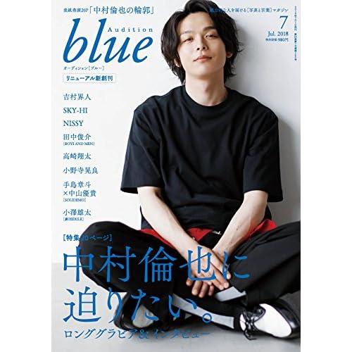 Audition blue 2018年7月号 表紙画像