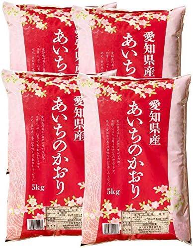愛知県産あいちのかおり 20kg (5kg×4) 令和1年産 白米 お米