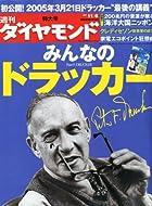 週刊 ダイヤモンド 2010年 11/6号 [雑誌]