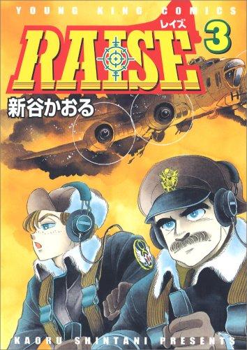 RAISE 3 (ヤングキングコミックス)