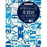 デザイナーズ年賀状CD-ROM2013 (インプレスムック エムディエヌ・ムック)