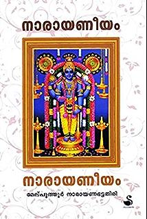 Sri Vishnu Sahasranama Stothram (Malayalam) eBook: GIRI