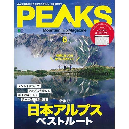PEAKS 2020年6月号 画像
