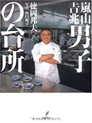 Arashiyama Kitcho Danshi No Daidokoro in Japanese