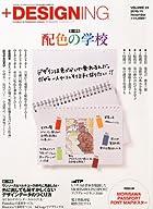 + DESIGNING (プラスデザイニング) 2010年 11月号 [雑誌]