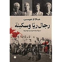 رجال ريا وسكينة (Arabic Edition)