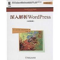 深入解析WordPress(原书第2版)