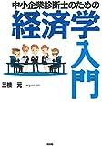 中小企業診断士のための経済学入門