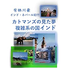 The dream that Kathmandu saw and Complex system country India: India and Nepal travelogue (Japanese Edition)