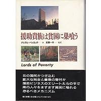 援助貴族は貧困に巣喰う