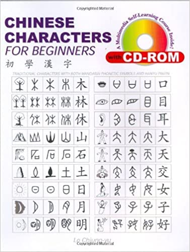 Book Chinese Characters for Beginners (Book & CD-ROM) (Chinese Edition) by Lo Chiung-yu (2002-01-02)