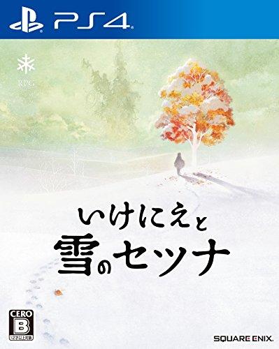 いけにえと雪のセツナの商品画像