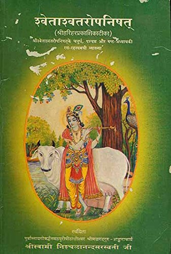 : - Svetasvatara Upanishads with The Commentary of Shri Harihar (An Old and Rare Book)