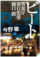 ビート―警視庁強行犯係・樋口顕 (新潮文庫)