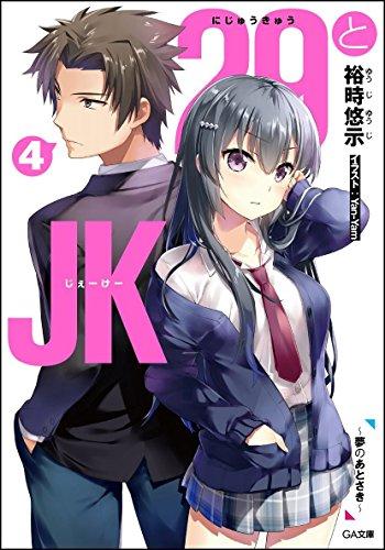 29とJK4 ~夢のあとさき~ (GA文庫)