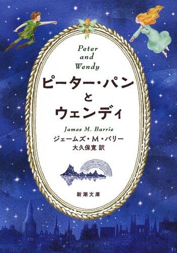 ピーター・パンとウェンディ (新潮文庫)