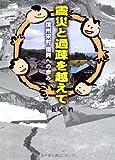 震災と過疎を越えて──信州栄村 復興への歩み