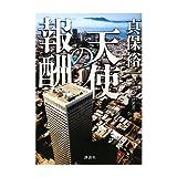 Ryomaden <desperate Hen> (1993) ISBN: 4048727524 [Japanese Import]