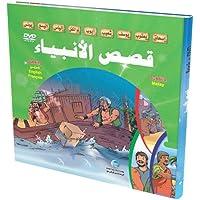 قصص الأنبياء والسيرة النبوية - المجموعة كاملة 4 مجلدات مع أقراص